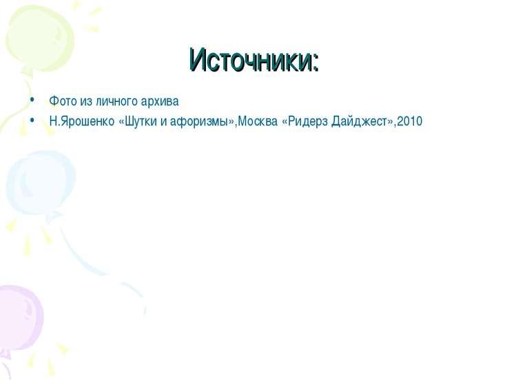 Источники: Фото из личного архива Н.Ярошенко «Шутки и афоризмы»,Москва «Ридер...