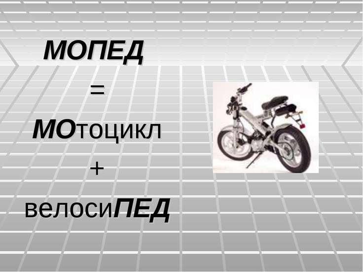 МОПЕД = МОтоцикл + велосиПЕД