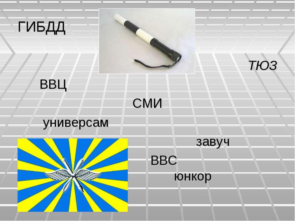 ГИБДД ТЮЗ ВВЦ СМИ универсам завуч ВВС юнкор