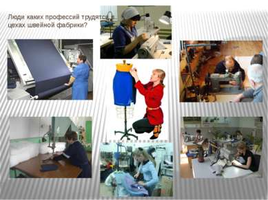 Люди каких профессий трудятся в цехах швейной фабрики?