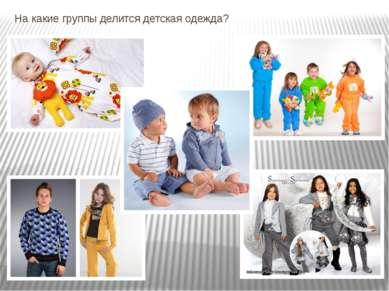 На какие группы делится детская одежда?