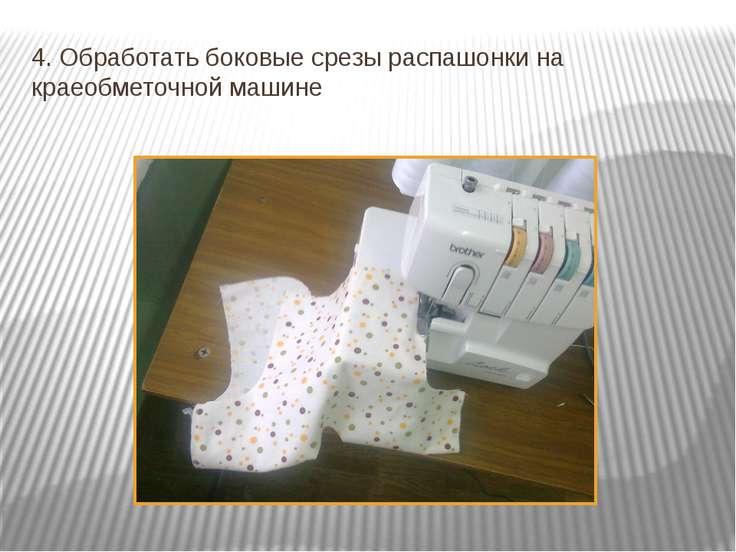 4. Обработать боковые срезы распашонки на краеобметочной машине