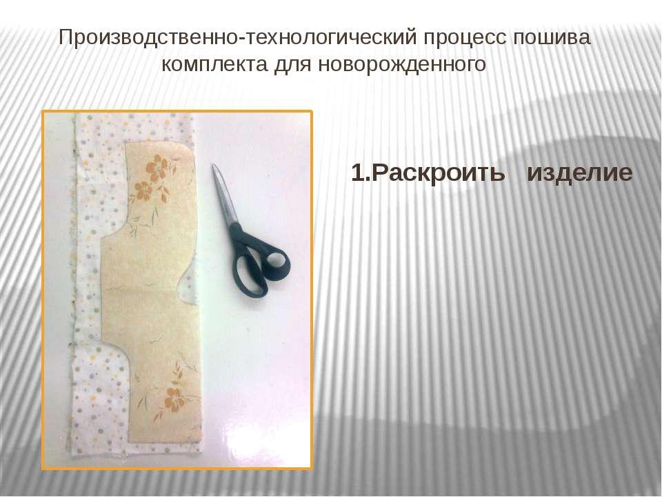 Производственно-технологический процесс пошива комплекта для новорожденного 1...