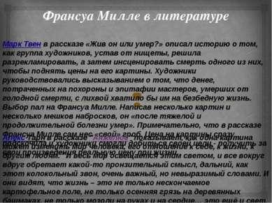 Франсуа Милле в литературе Марк Твенв рассказе «Жив он или умер?» описал ист...