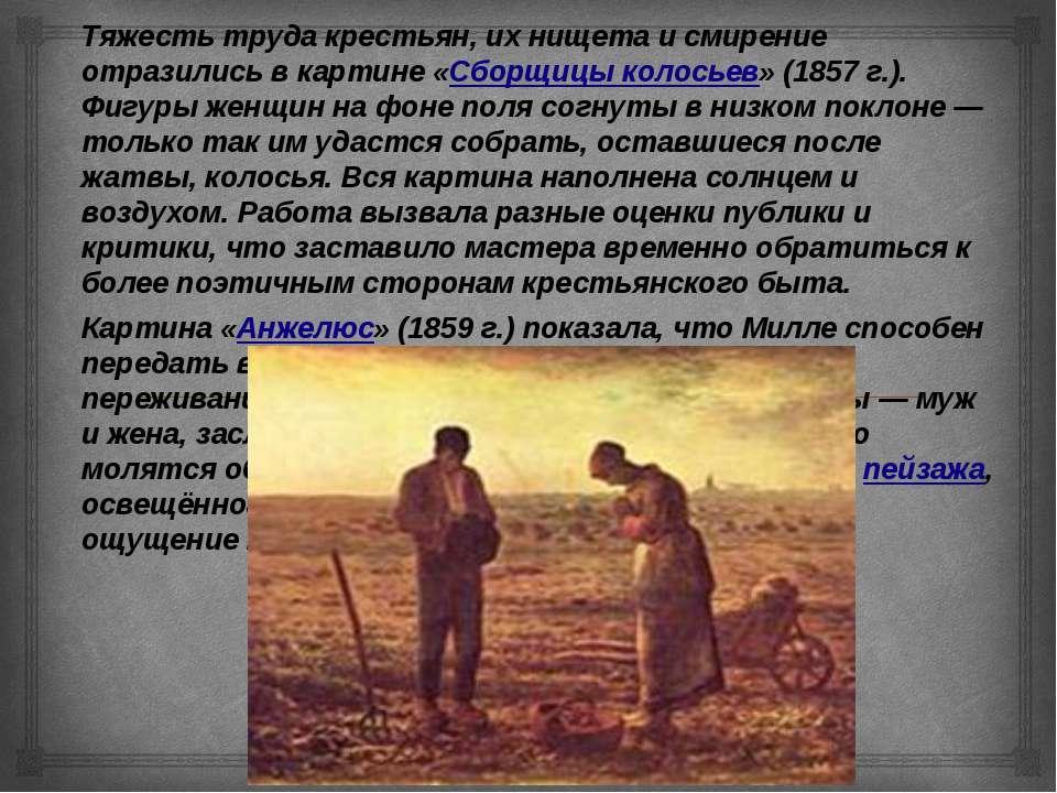 Тяжесть труда крестьян, их нищета и смирение отразились в картине «Сборщицы к...