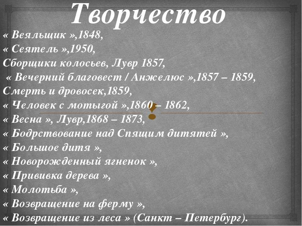 Творчество « Веяльщик »,1848, « Сеятель »,1950, Сборщики колосьев, Лувр 1857,...