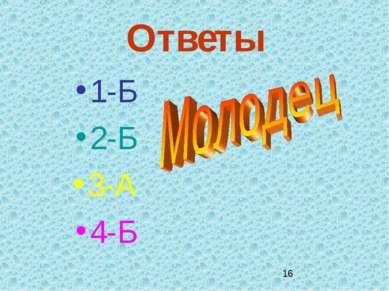Ответы 1-Б 2-Б 3-А 4-Б
