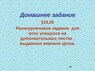 Домашнее задание §18,20 Разноуровневое задание для всех учащихся на дополните...