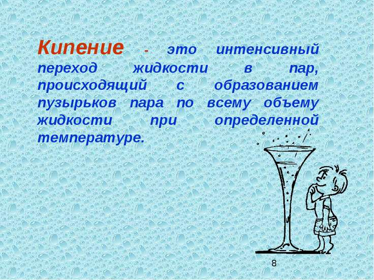 Кипение - это интенсивный переход жидкости в пар, происходящий с образованием...