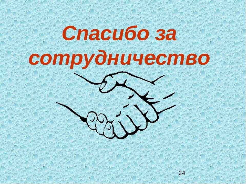 Спасибо за сотрудничество