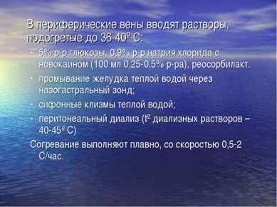 В периферические вены вводят растворы, подогретые до 36-40º С: 5% р-р глюкозы...