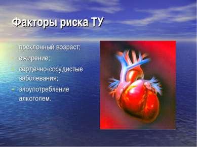 Факторы риска ТУ преклонный возраст; ожирение; сердечно-сосудистые заболевани...