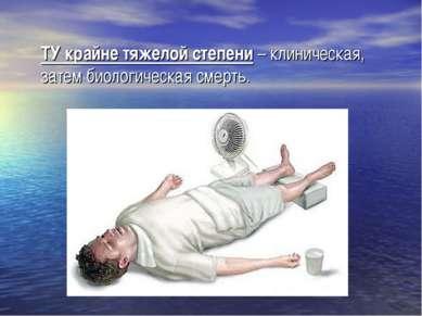 ТУ крайне тяжелой степени – клиническая, затем биологическая смерть.