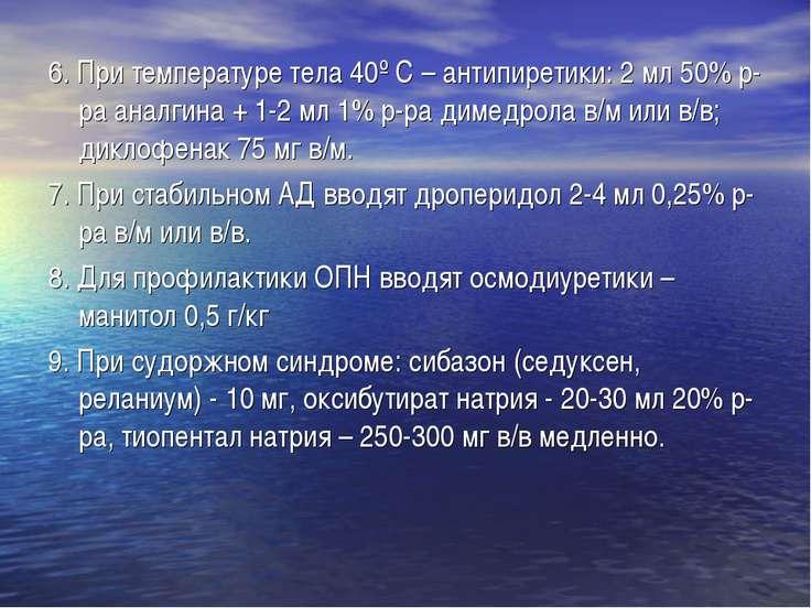 6. При температуре тела 40º С – антипиретики: 2 мл 50% р-ра аналгина + 1-2 мл...