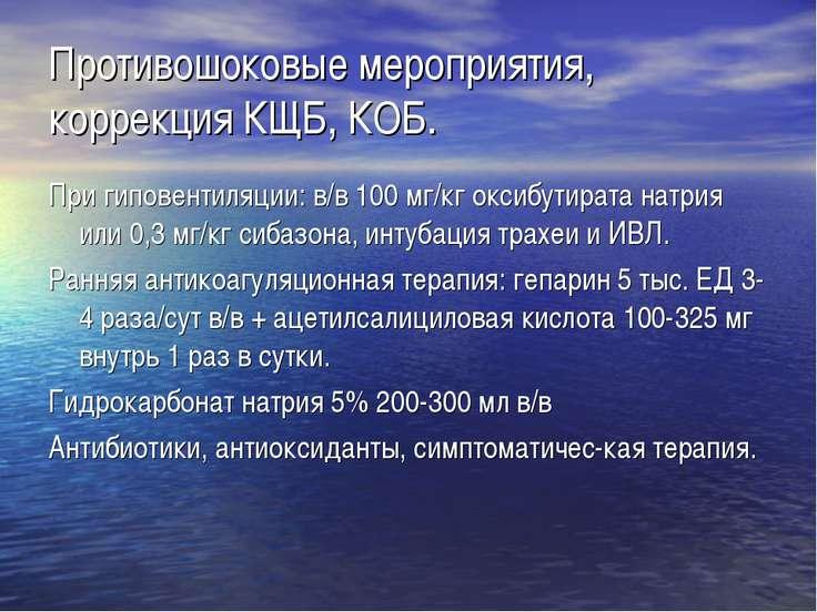 Противошоковые мероприятия, коррекция КЩБ, КОБ. При гиповентиляции: в/в 100 м...