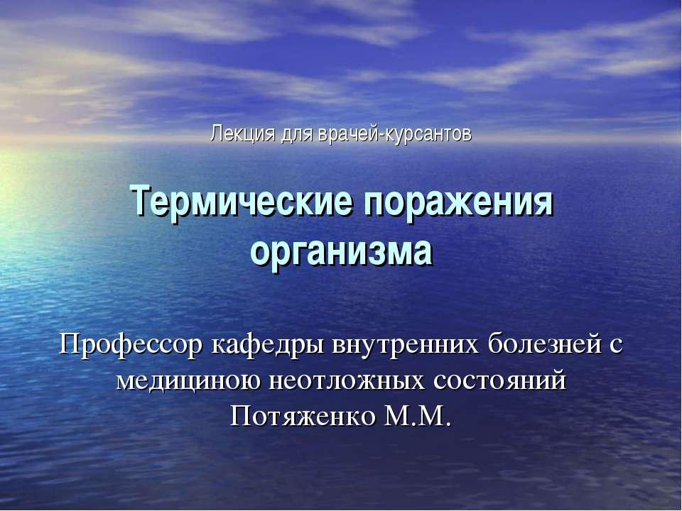 Лекция для врачей-курсантов Термические поражения организма Професcор кафедры...