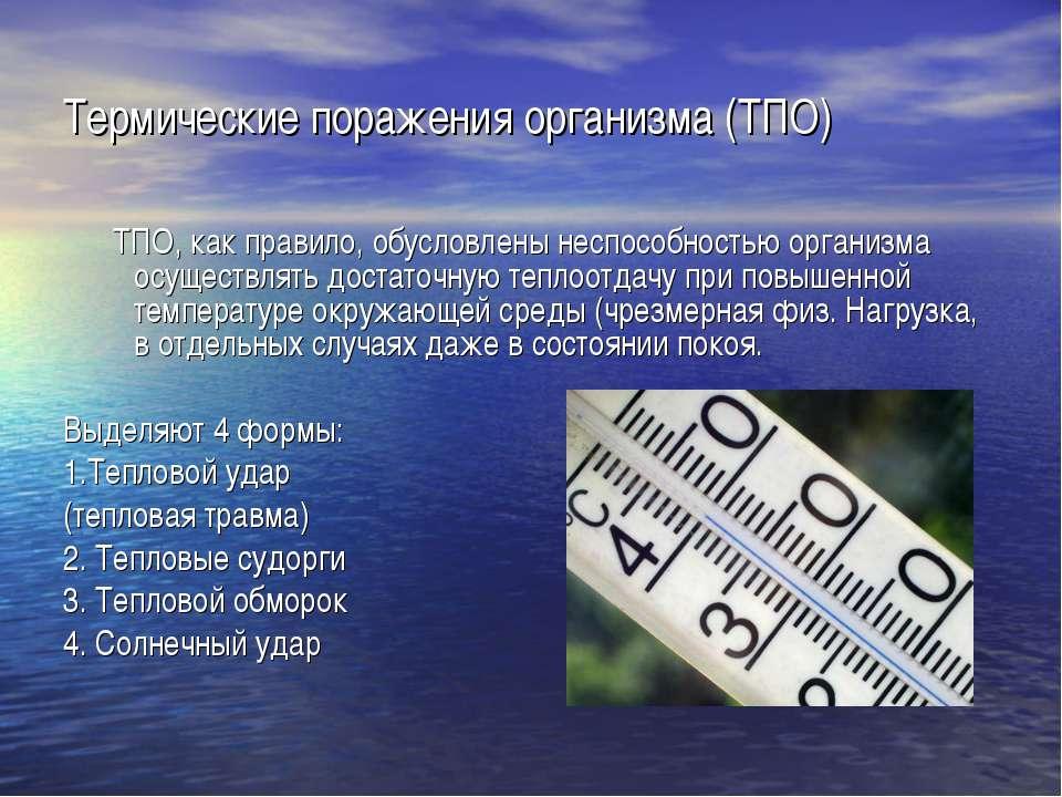Термические поражения организма (ТПО) ТПО, как правило, обусловлены неспособн...