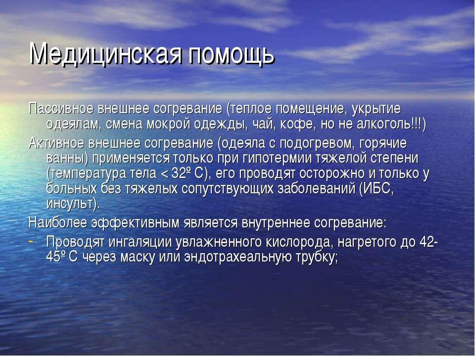 Медицинская помощь Пассивное внешнее согревание (теплое помещение, укрытие од...