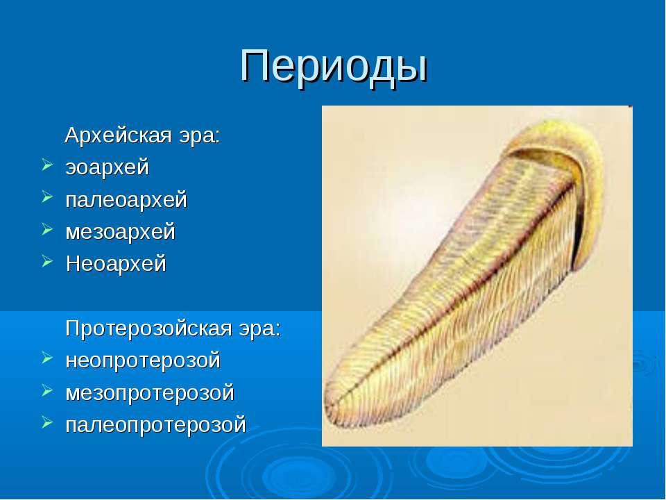 Периоды Архейская эра: эоархей палеоархей мезоархей Неоархей Протерозойская э...