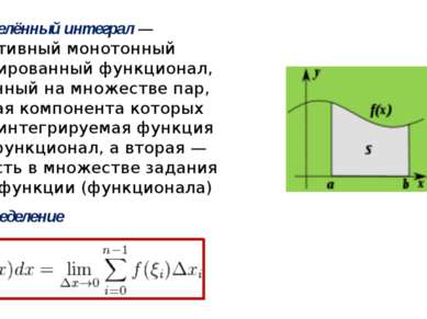 Определённый интеграл — аддитивный монотонный нормированный функционал, задан...