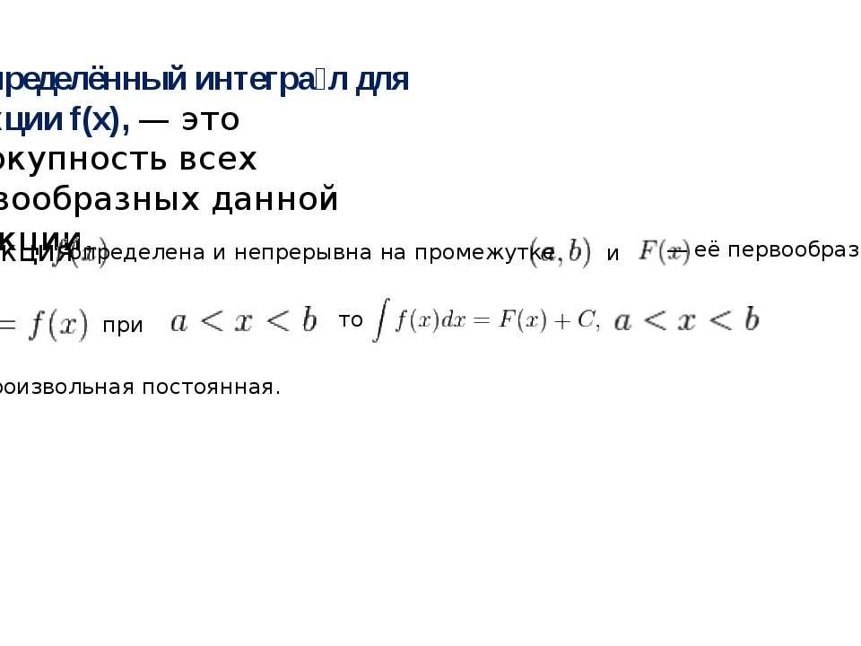 Неопределённый интегра л для функции f(x), — это совокупность всех первообраз...