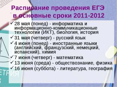 28 мая (понед) - информатика и информационно-коммуникационные технологии (ИКТ...