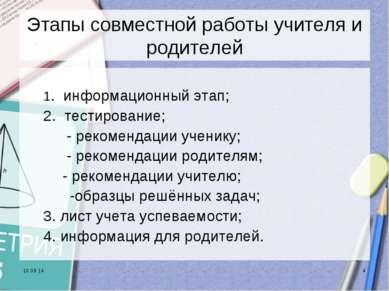 * * Этапы совместной работы учителя и родителей 1. информационный этап; 2. те...