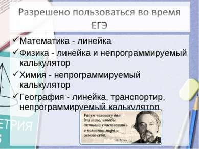 Математика - линейка Физика - линейка и непрограммируемый калькулятор Химия -...