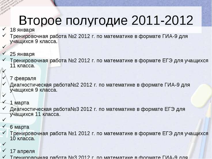 Второе полугодие 2011-2012 18 января Тренировочная работа №2 2012 г. по матем...