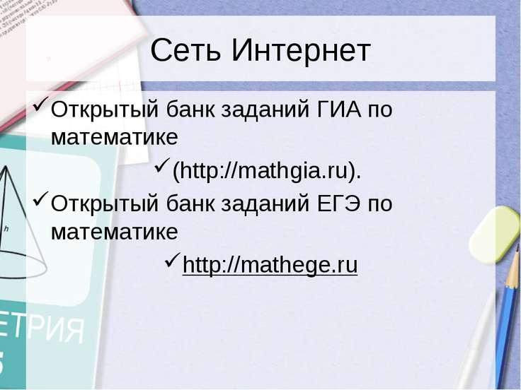 Сеть Интернет Открытый банк заданий ГИА по математике (http://mathgia.ru). От...