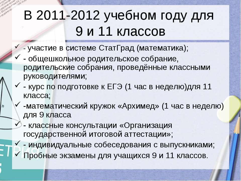 В 2011-2012 учебном году для 9 и 11 классов - участие в системе СтатГрад (мат...