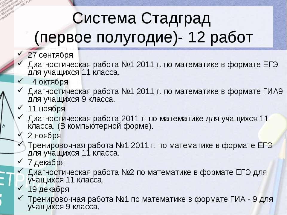 Система Стадград (первое полугодие)- 12 работ 27 сентября Диагностическая раб...