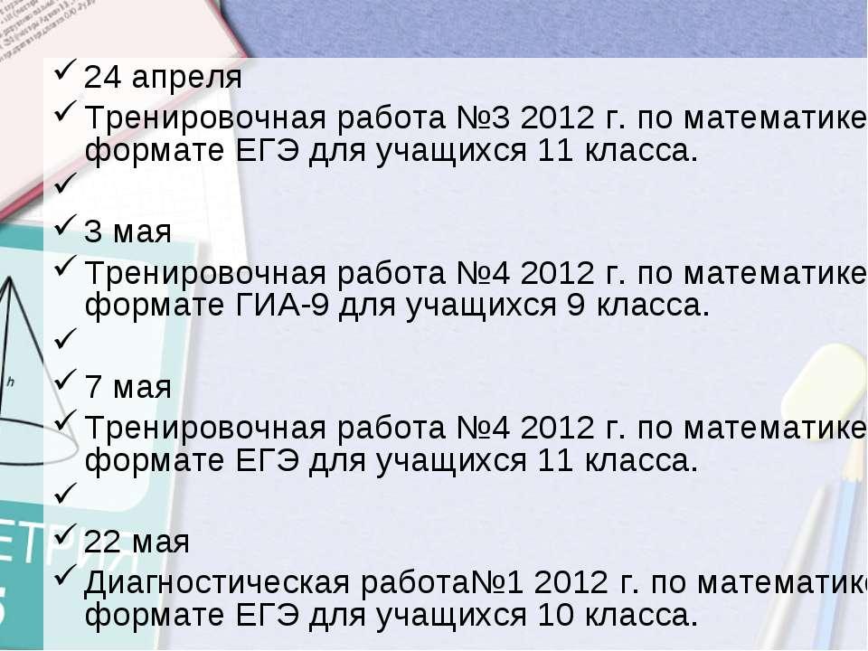 24 апреля Тренировочная работа №3 2012 г. по математике в формате ЕГЭ для уча...