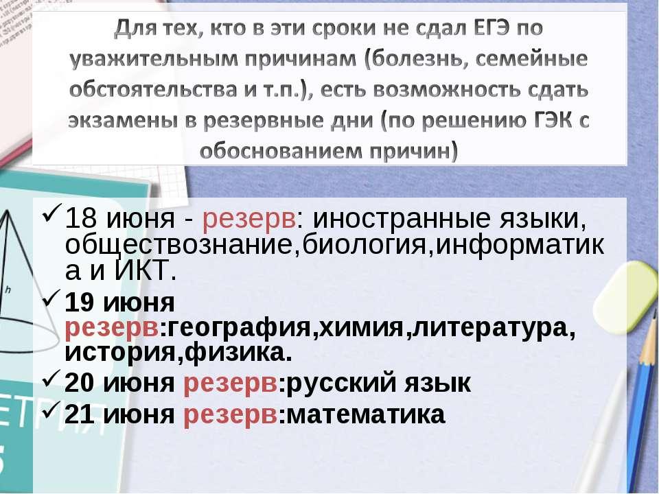 18 июня - резерв: иностранные языки, обществознание,биология,информатика и ИК...