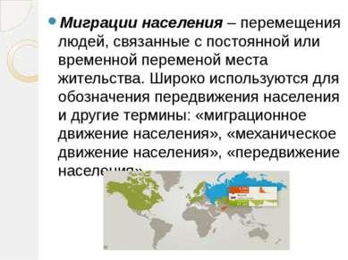 Миграции населения– перемещения людей, связанные с постоянной или временной ...