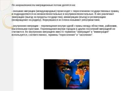 Понаправленностимиграционные потоки делятся на: - внешние миграции (междуна...