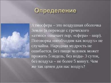 Атмосфера – это воздушная оболочка Земли (в переводе с греческого «атмос» озн...