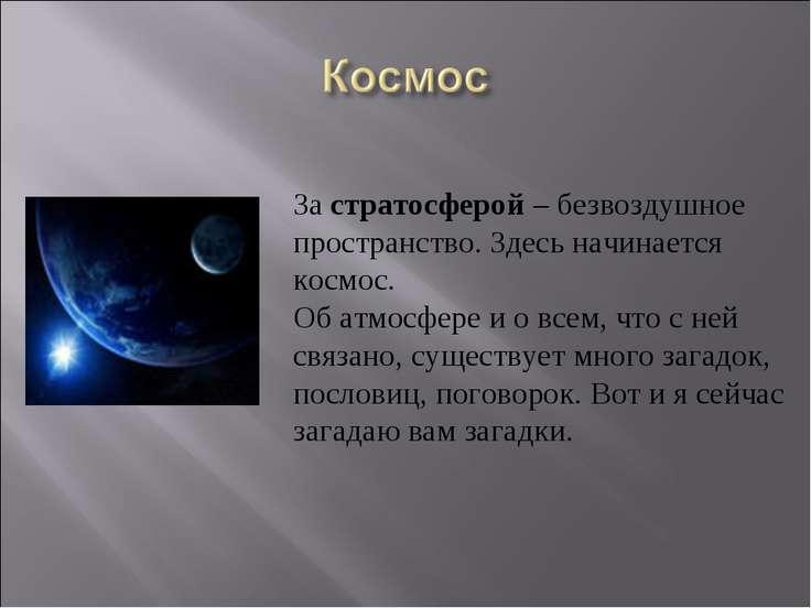 Застратосферой– безвоздушное пространство. Здесь начинается космос. Об атмо...
