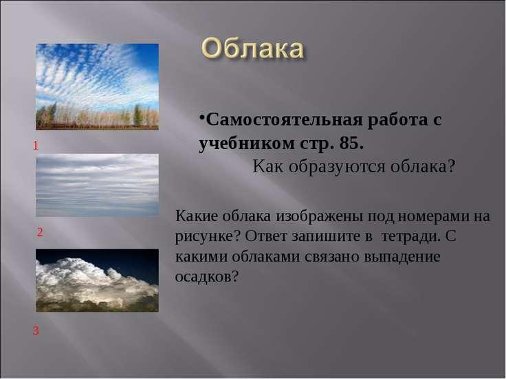Самостоятельная работа с учебником стр. 85.  Как образуются облака?...