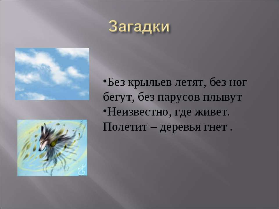 Без крыльев летят, без ног бегут, без парусов плывут Неизвестно, где живет. П...