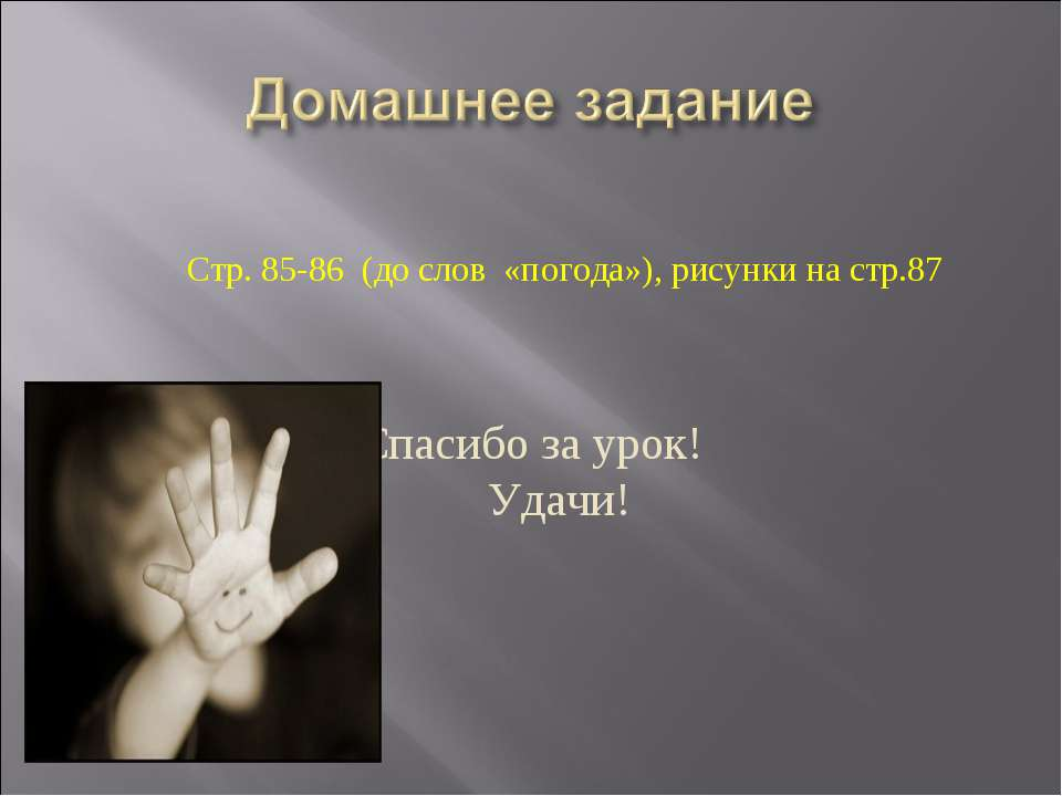 Стр. 85-86 (до слов «погода»), рисунки на стр.87 Спасибо за урок! Удачи!