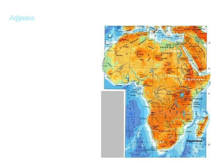 Африка Пересекается экватором почти посередине, нулевым меридианом в западной...