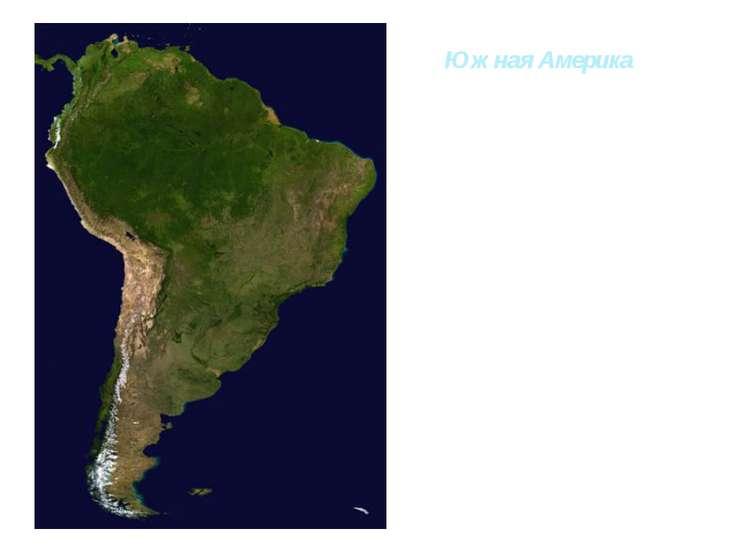 Южная Америка Пересекается экватором в северной части. Это самый обводнённый ...