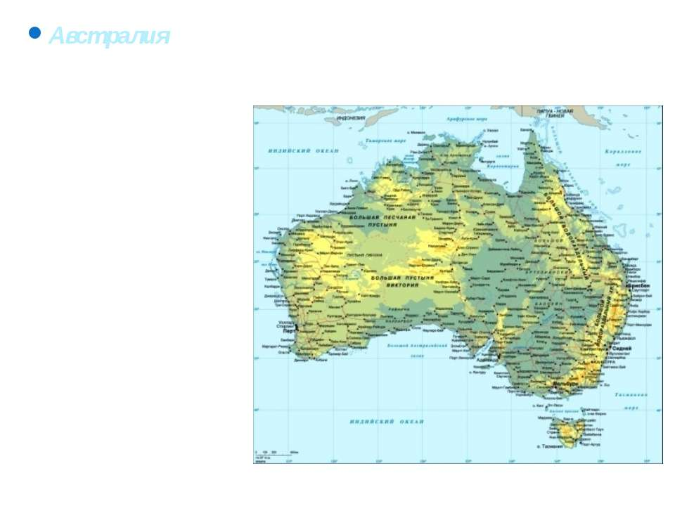 Австралия Почти посередине пересекается южным тропиком. Это самый засушливый ...
