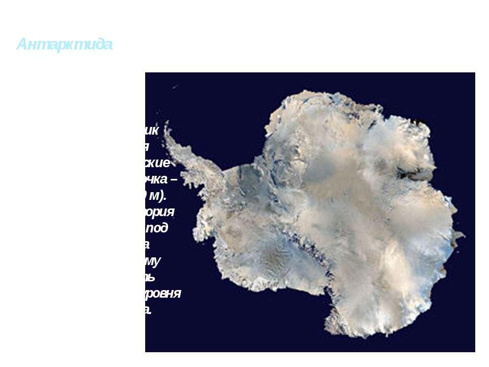 Антарктида Занимает особое положение среди южных материков. Она расположена н...