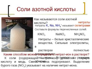 Соли азотной кислоты Как называются соли азотной кислоты? нитраты Нитраты K, ...
