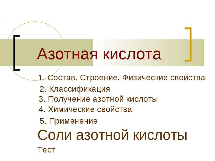 Азотная кислота 1. Состав. Строение. Физические свойства 2. Классификация 3. ...