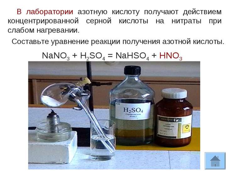 В лаборатории азотную кислоту получают действием концентрированной серной кис...