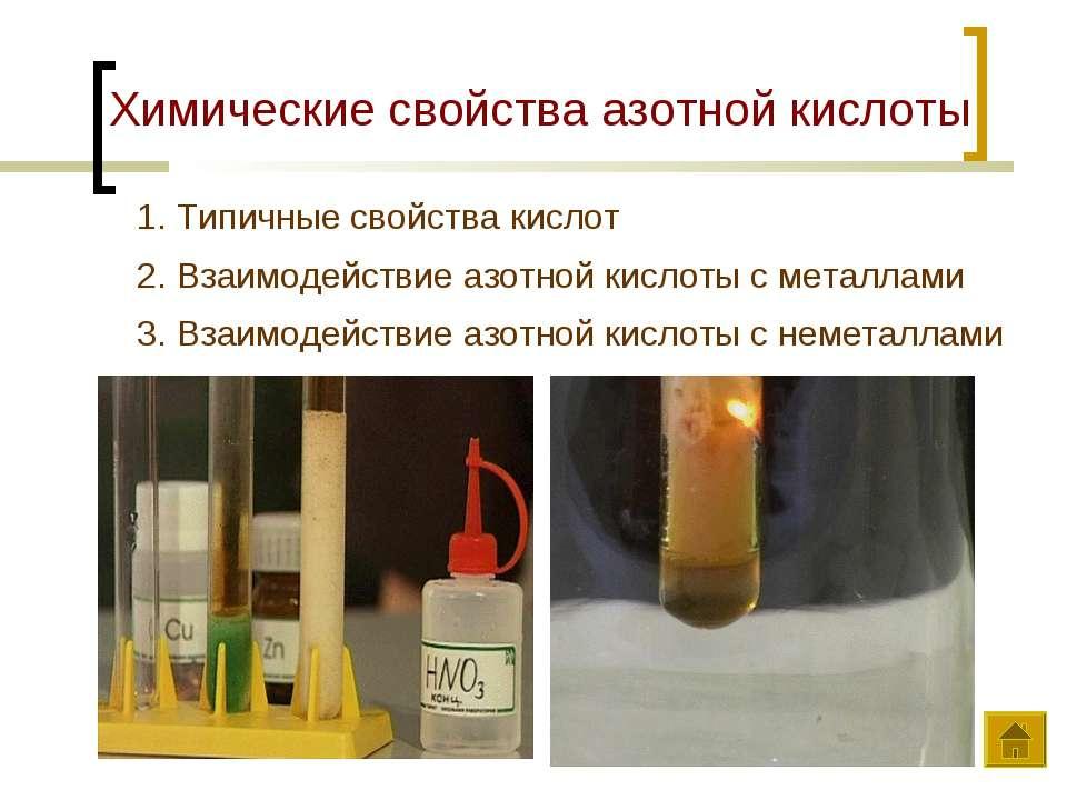 Химические свойства азотной кислоты 1. Типичные свойства кислот 2. Взаимодейс...