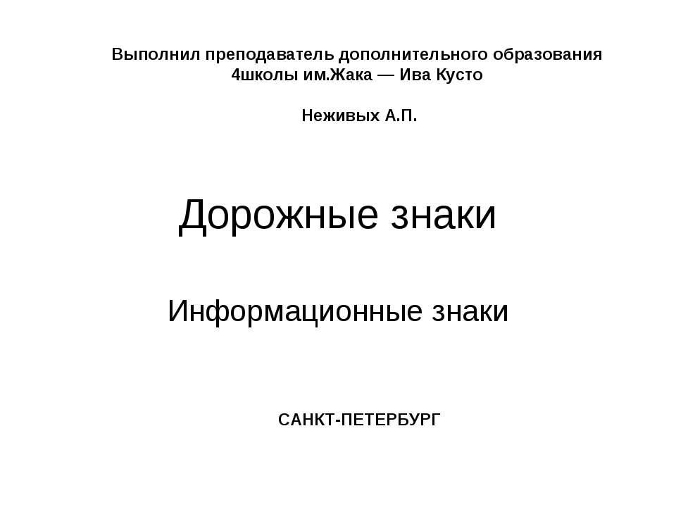 Дорожные знаки Информационные знаки Выполнил преподаватель дополнительного об...